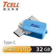 TCELL冠元-Type-C USB3.1 32GB 雙介面OTG棉花糖隨身碟(藍色)
