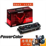 PowerColor撼訊 RX6700XT 12GBD6-3DHE/OC 顯示卡/原價屋【一人限購一套】
