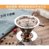 【免濾紙咖啡濾杯】小號316不鏽鋼雙層濾杯x1/泡咖啡 泡茶濾杯 手沖咖啡濾器(1-2人份)