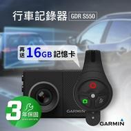 【哇哇蛙】Garmin 行車記錄器(124°角度)GDR S550(GPS) (三年保固) 送16G 車用產品