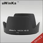 uWinka副廠Nikon遮光罩HB-35遮光罩(可反扣倒裝)適18-200mm f3.5-5.6G VR II DX AF-S 1:3.5-5.6