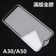 日本旭離子 💋 三星 A20 A30 A31 A40S A50 A51 A60 A70 A71 A80 Note10 lite 滿版 全膠 玻璃貼 前保護貼 滿膠