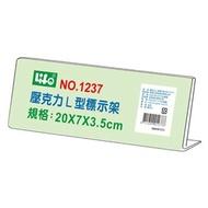 義大文具~LIFE 壓克力L型標示架(20x7x3.5cm)NO.1237壓克力展示架 壓克力板