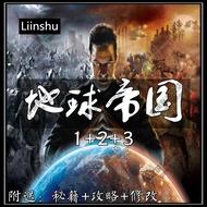 ❤特價下殺❤世紀爭霸 地球帝國 EMPIRE EARTH (1+2+3)三部合集 免安裝中文對戰略策略電腦PC單機游戲