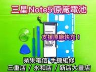 三重/永和/新店【手機維修】SAMSUNG三星 Note5 電池 原廠電池 電池維修 支援快充 現場維修 換電池