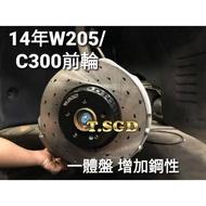 T.SGD高登 14~W205/C300 前碟盤 競技流星款 原廠規格 一體盤 專用模具  for Benz