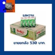 นมกล่องแอนลีน รสหวาน ขนาด180มล. (ขายยกลัง/48กล่อง)
