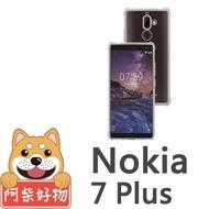 【阿柴好物】Nokia 7 Plus(強化防摔抗震空壓手機殼)