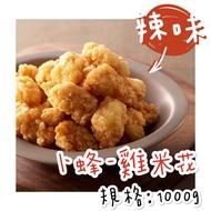 【小資美食系列】卜蜂 雞米花 雞米球 冷凍 鹹酥雞 冷凍食品 雞米花-辣味