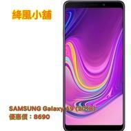 SAMSUNG Galaxy A9 (2018) 全新未拆封