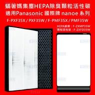 副廠濾網適用 國際牌 nanoe 空氣清淨機 F-ZXMP35W F-ZXFD35W F-PXF35W F-PMF35W