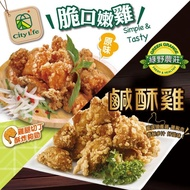 【綠野農莊】台灣鹹酥雞500g*5包+City Life脆口嫩雞-原味 400g*5包(超夯熱銷組合)