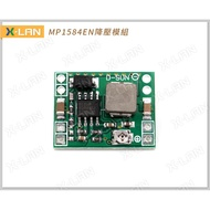 [X-LAN] MP1584EN DC-DC 3A電源降壓可調模組 24V轉12V 9V 5V 3V