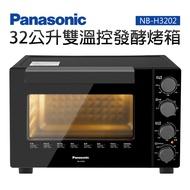 【Panasonic 國際牌】32L電烤箱(NB-H3202)