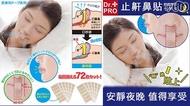 日本熱銷防打呼止鼾貼片