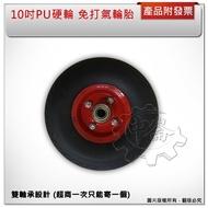 *中崙五金【附發票】專業 10吋 PU輪 硬輪 免打氣輪胎 手推車輪 獨輪車輪 雙軸承設計 特價中