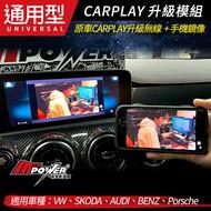 原車有線Carplay升級無線+手機鏡像 VW SKODA AUDI BENZ Porsche  X100【禾笙影音館】
