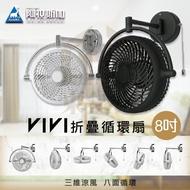 含稅 Alaska阿拉斯加 VIVI 折疊循環扇 8吋 壁扇 V8A 黑色白色 風扇 空調扇 台灣製 三軸調節【東益氏】