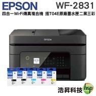 EPSON WF-2831 四合一Wifi傳真複合機 搭原廠墨水匣T04E系列 二黑三彩
