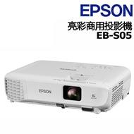 EPSON 亮彩商用投影機EB-S05(拆封福利品)