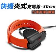 小米手環4代快捷夾式 免拆 USB充電線(CH-708)-30cm