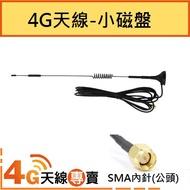 【4G天線專賣】4G天線-小磁盤(華為B525、中興MF283、阿爾卡特HH70VB適用)