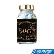 BVCr Plus 維生素B群+陳年醋錠  120錠/瓶 蝦皮24h 現貨