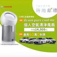 Dyson pure cool me 個人空氣清淨風扇 Toyota 交車禮