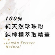 100%純天然珍珠檸檬粉