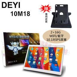 ☆享免運☆贈專用皮套『樂樂賣場』【DEYI】10.1吋IPS聯發科平板 (10M18)新版