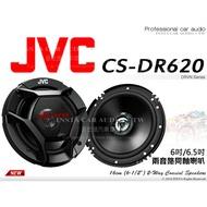 音仕達汽車音響 JVC【CS-DR620】6吋2音路同軸喇叭 6.5吋 六吋半 六吋二音路 300W 公司貨 16cm