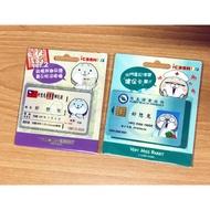 全新現貨 好想兔 雙證件 健保卡 身份證 乖寶寶鄉民證 icash2.0 交通卡 非悠遊卡 限量商品