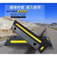 橡膠車輪檔 停車格車輪擋 擋輪器 停車場車輪檔 車輪定位器