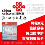 (本人實名!拒絕人頭黑戶)中國聯通在台申辦實名制門號/中國門號/中國電話卡/中國網卡/中國網路卡/中國通話卡