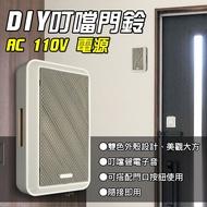 【朝日電工】 CD-128A 精裝雙色高級叮噹音樂門鈴110V