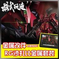 ❏✲model play Gundam model RG Sazabi Sazabi metal modification/repair spout metal Kit