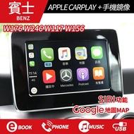 【免費安裝】A W176 B W246 CLA W117 GLA W156 APPLE CARPLAY + 無線鏡像
