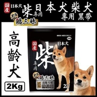 YEASTER日本犬-柴犬黑帶雞三昧-高齡犬2kg