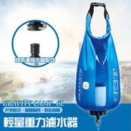 【瑞士 KATADYN】GRAVITY CAMP 超輕量化攜帶式軟式濾水器6L.水袋(可過濾至0.2微米)/8019297