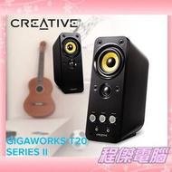 Creative GigaWorks T20 SeriesII 多媒體喇叭系統( T20II )