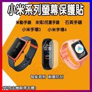 小米系列手錶保護膜 米動手錶保護貼 米兔3兒童手錶保護貼 小米手環4保護貼 小米手環5保護貼 T-REX 玻璃保護貼