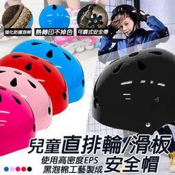 【大安運動】兒童 梅花 頭盔 M碼 52-55CM 安全帽 洞洞帽 溜冰/輪滑/護具/直排輪/蛇板 D00173