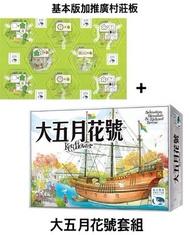 大五月花號套組 Keyflower Set 繁體中文版 高雄龐奇桌遊 正版桌遊專賣 新天鵝堡
