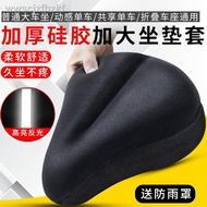 Bike Seat Cover Comfort Soft Mountain Bike Seat Cover
