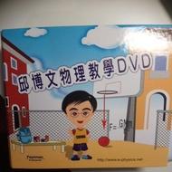 邱博文物理 DVD含教材 高二 高三 學測 指考 邱博文