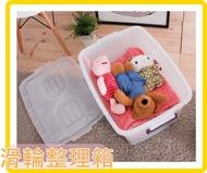 滑輪整理箱 110-130L D1201 (薄款) 藏書箱 MIT 收納箱 整理箱 夜市生意箱子 置物箱【塔克】