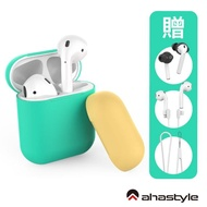 【AHAStyle】AirPods 矽膠保護套 湖水綠黃雙色版(AirPods 2 一代二代通用)