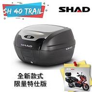 SHAD 限量特仕版SH40 後行李箱 置物箱 漢堡箱