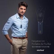 【InfoThink】隨身項鍊負離子空氣清淨機-石墨藍(空污、花粉症、過敏對策)