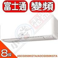 《全省含標準安裝》富士通【ASCG050KGTA/AOCG050KGTA】變頻冷暖分離式冷氣8坪 優質家電